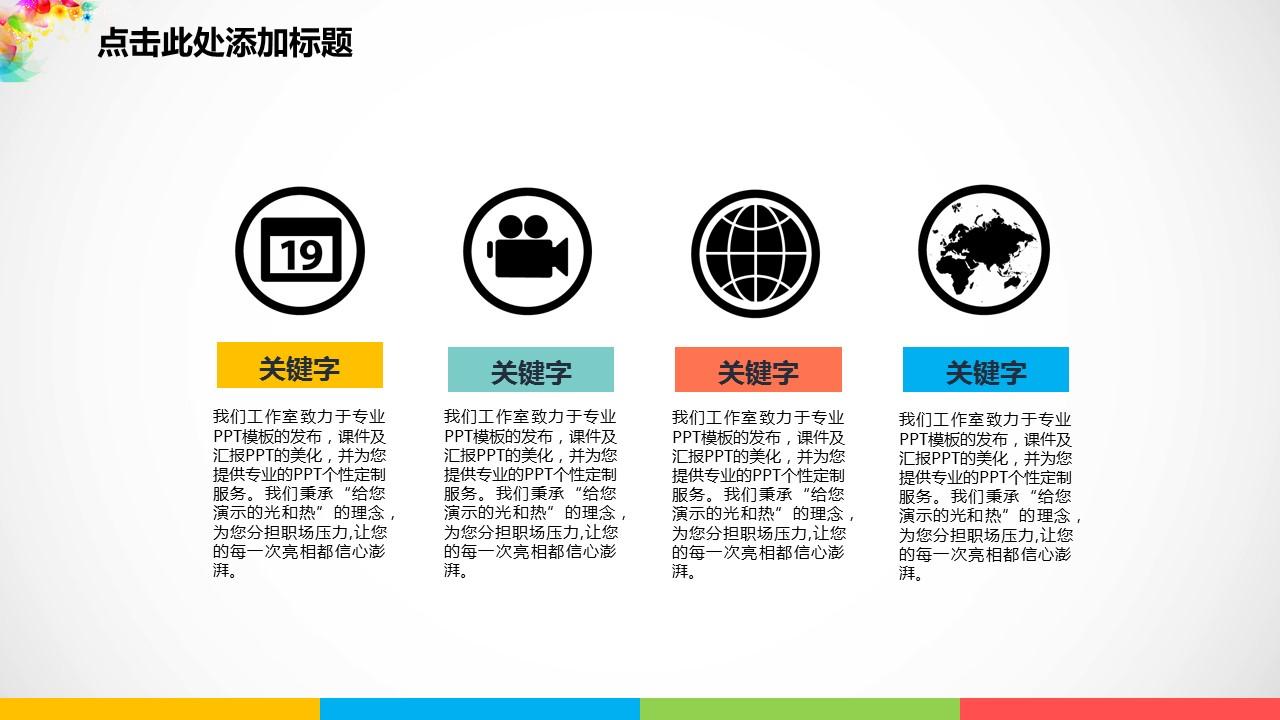 多彩色年终总结论文答辩PPT模板下载_预览图11