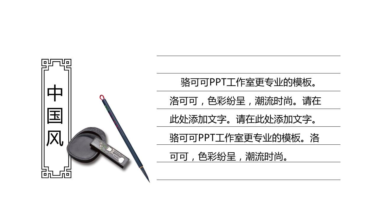 文学系中国水墨画风格论文答辩PPT模板下载_预览图18