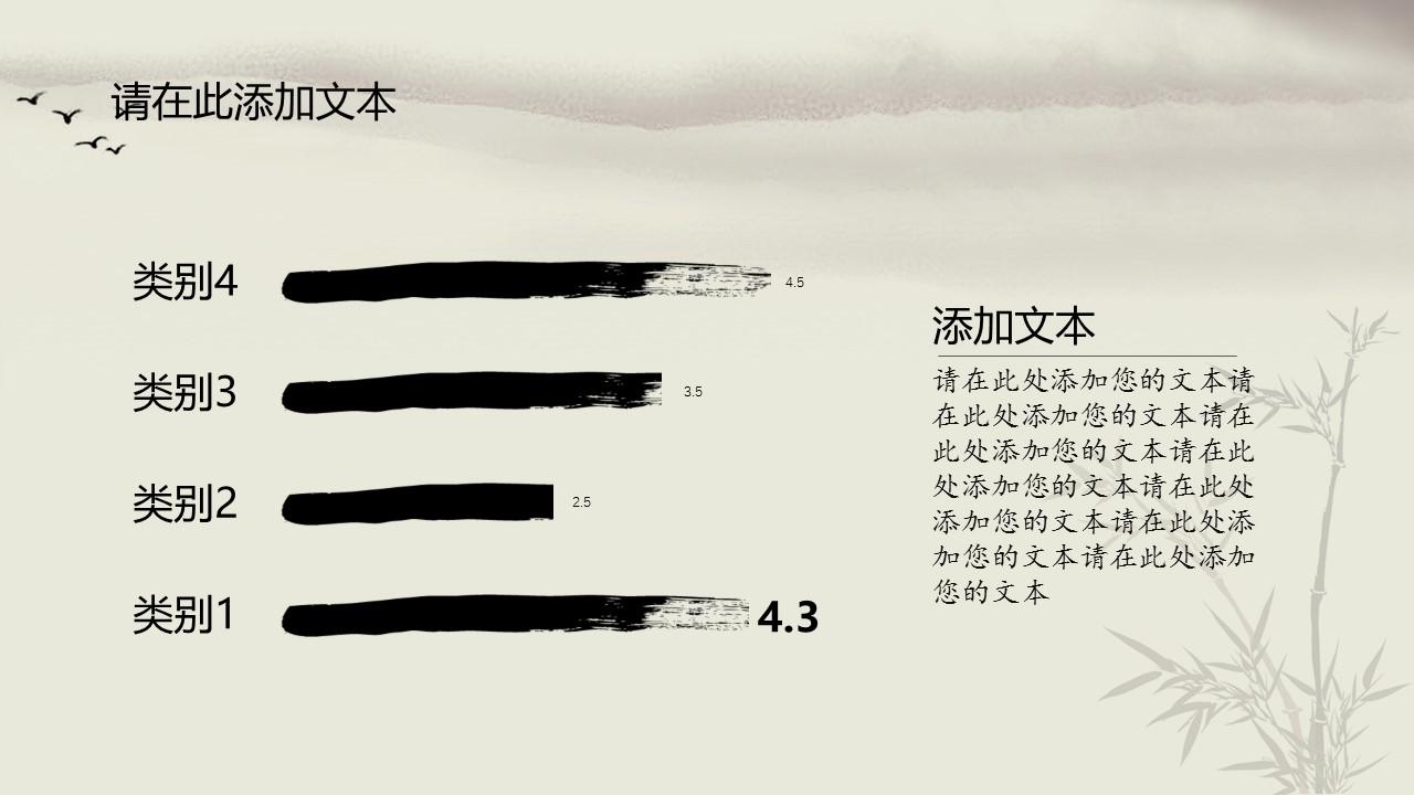 清雅水墨画风格论文答辩PPT模板下载_预览图17