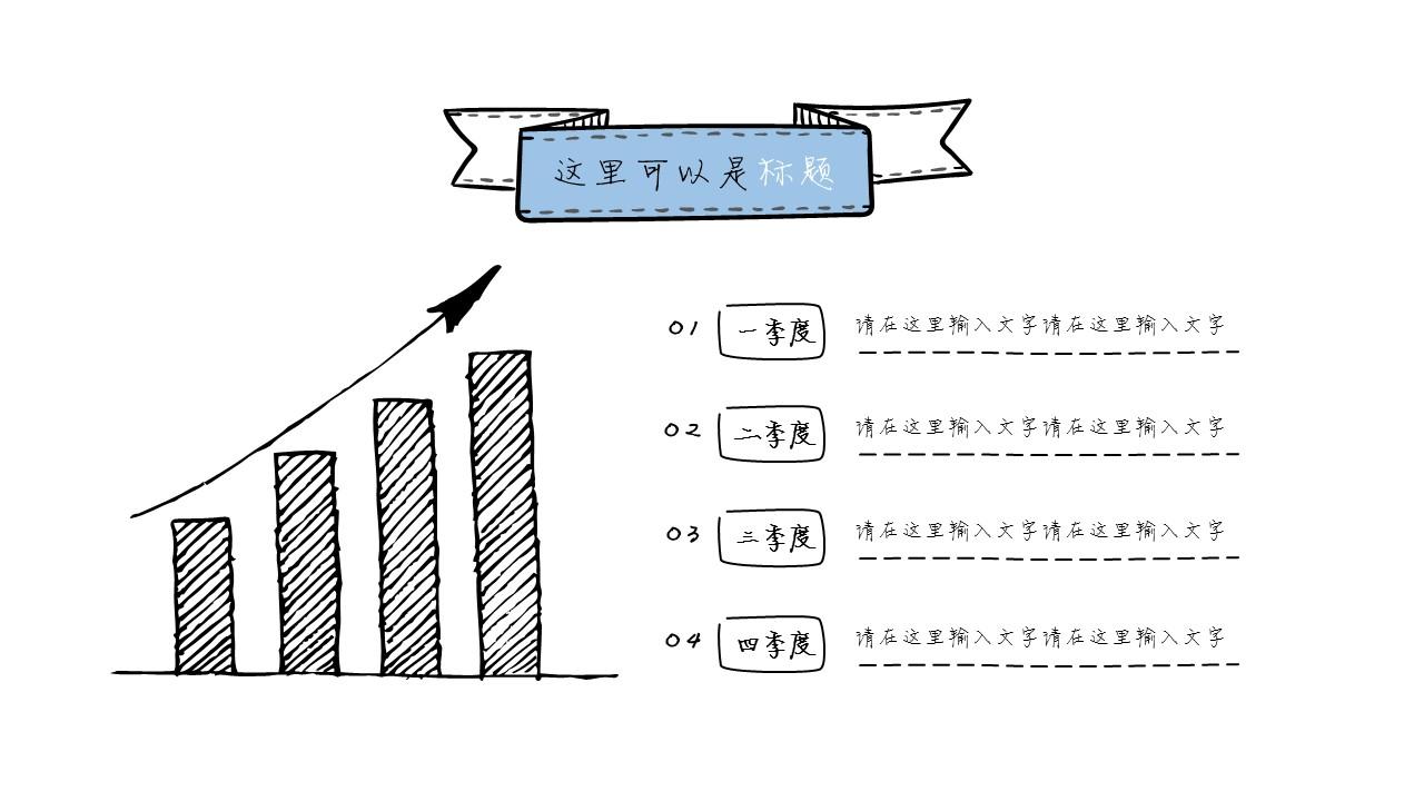 可爱卡通剪贴画论文开题报告PPT模板下载_预览图17