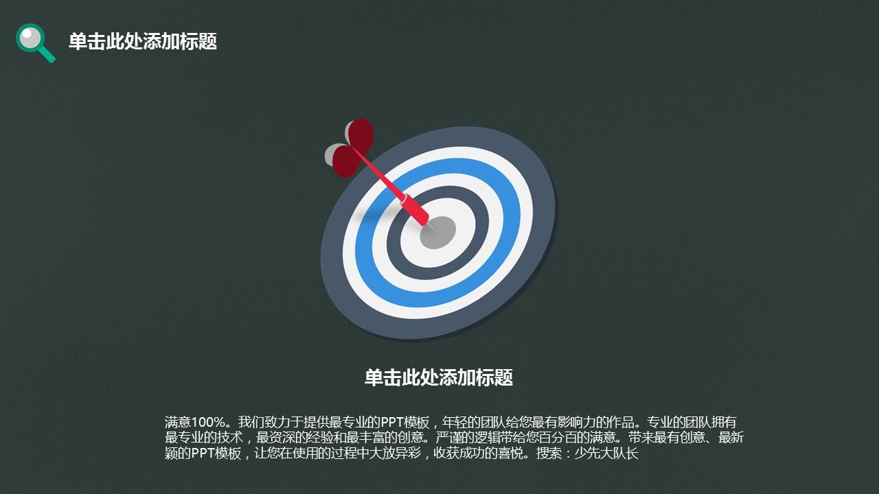 开学季社团招新卡通PPT模板下载_预览图7