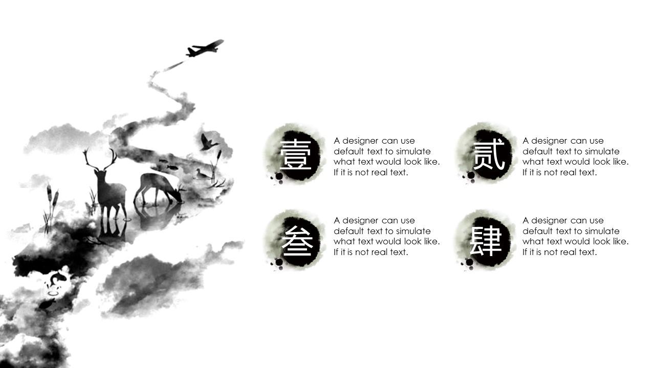 文学系中国水墨画风格论文答辩PPT模板下载_预览图15