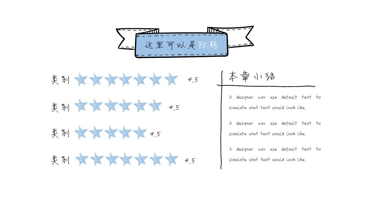 可爱卡通剪贴画论文开题报告PPT模板下载_预览图15