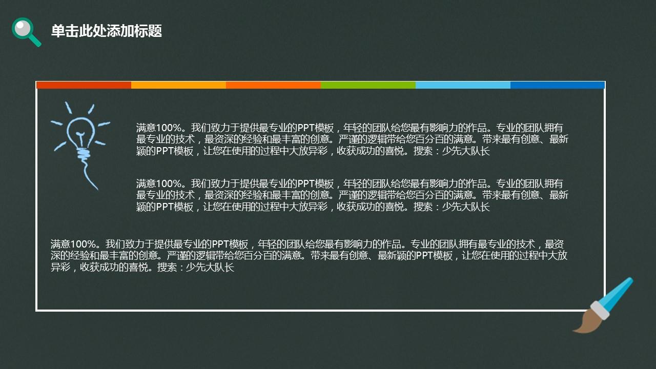 开学季社团招新卡通PPT模板下载_预览图4