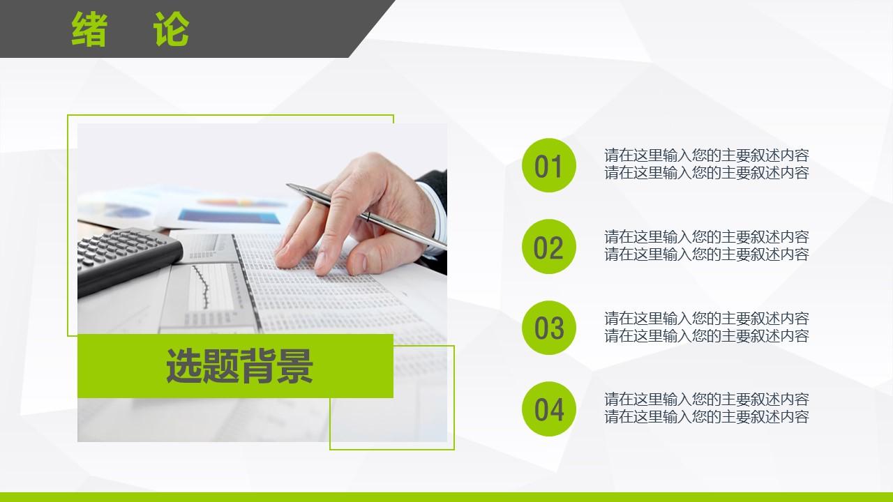 简洁通用版大学开题报告PPT模板下载_预览图4