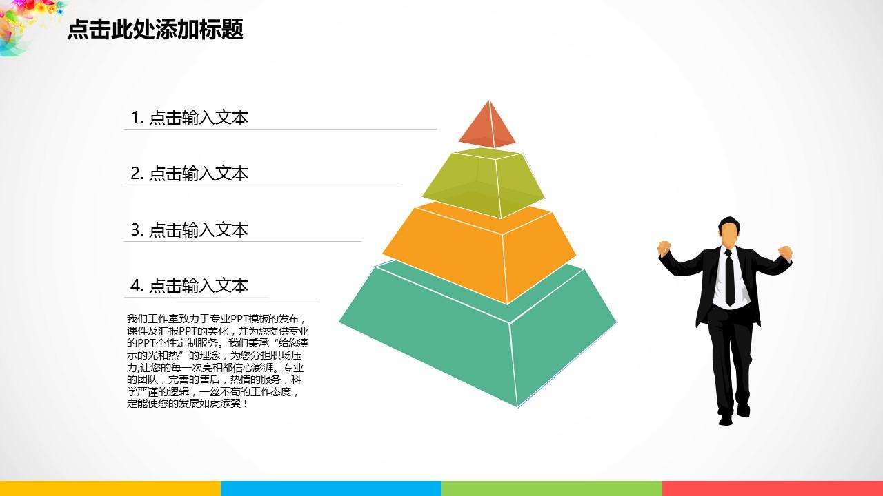 多彩色年终总结论文答辩PPT模板下载_预览图4