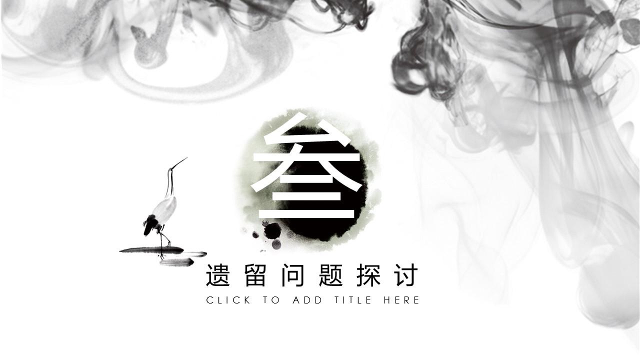 文学系中国水墨画风格论文答辩PPT模板下载_预览图14
