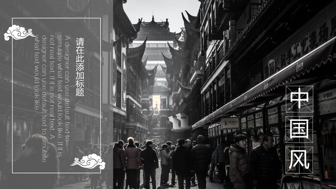 文学系中国水墨画风格论文答辩PPT模板下载_预览图22