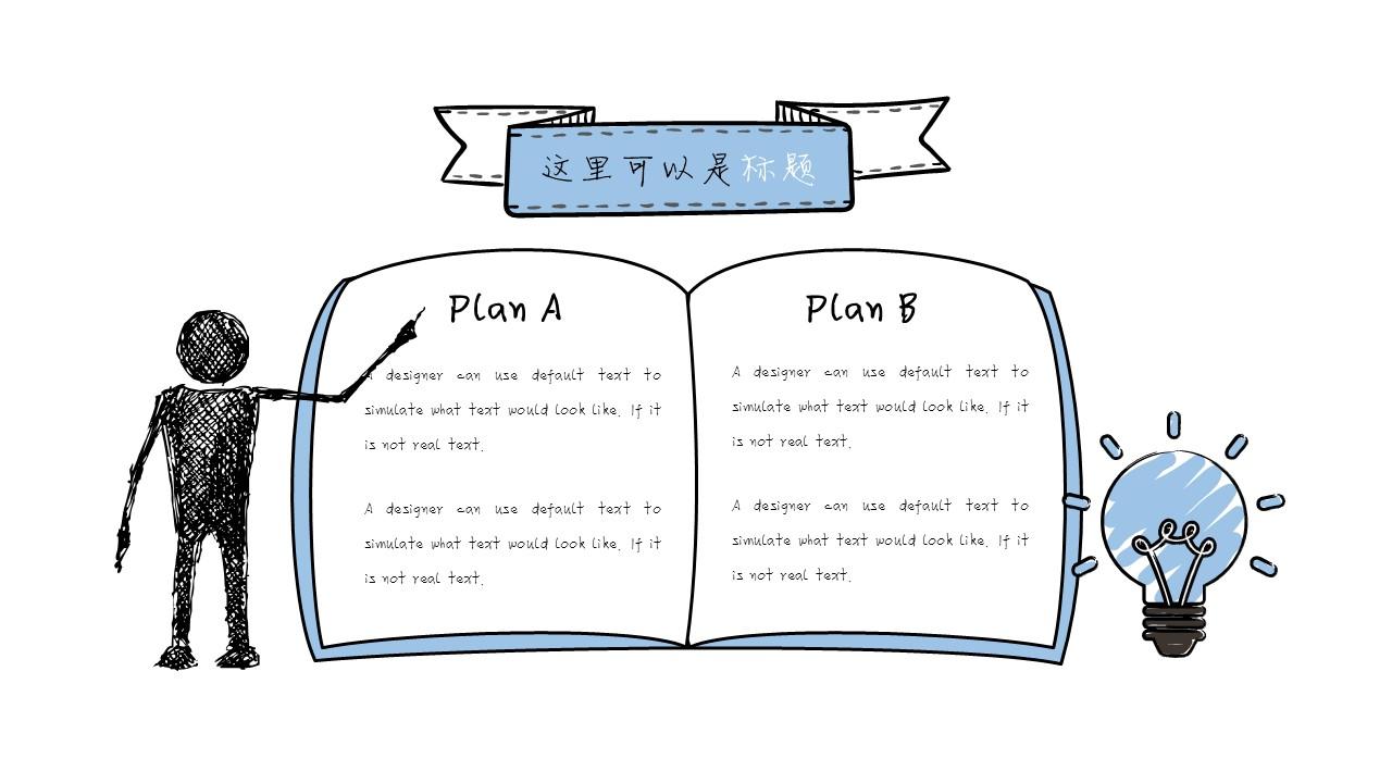 可爱卡通剪贴画论文开题报告PPT模板下载 PPT设计教程网