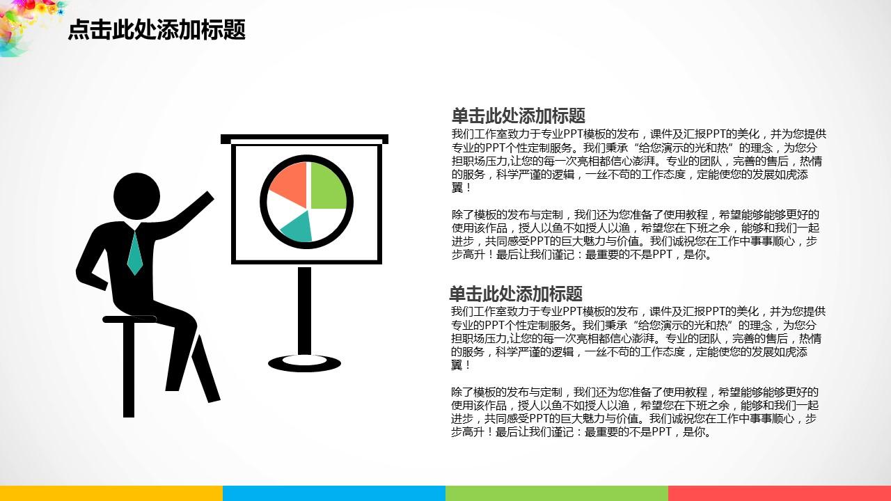 多彩色年终总结论文答辩PPT模板下载_预览图31