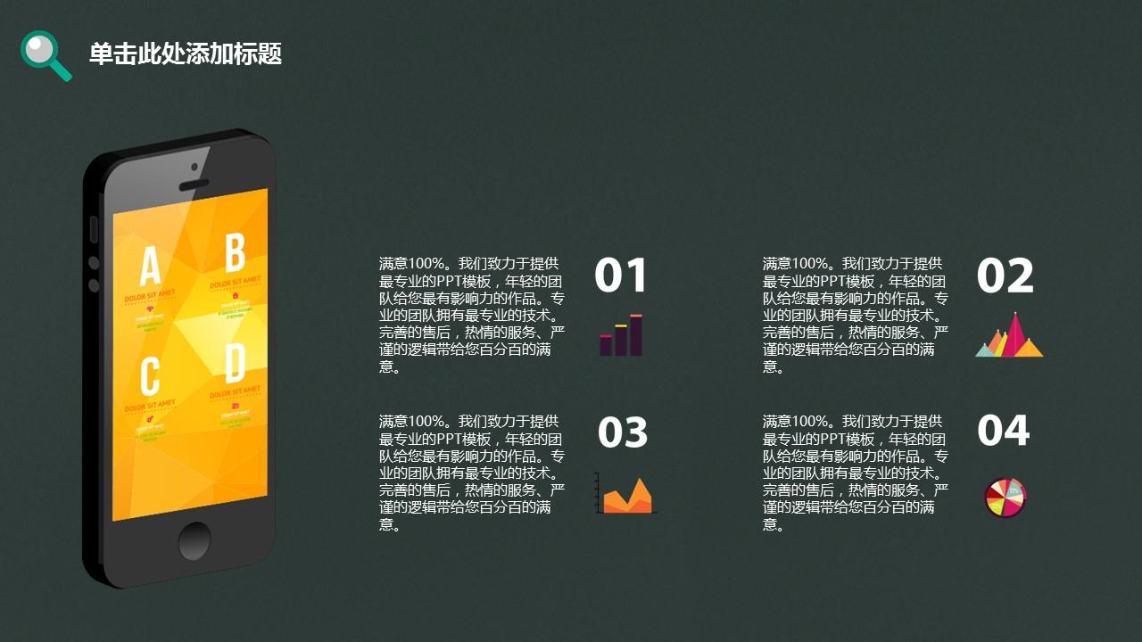开学季社团招新卡通PPT模板下载_预览图12