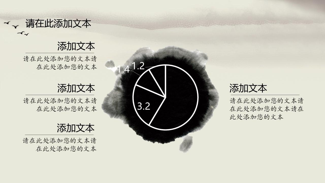 清雅水墨画风格论文答辩PPT模板下载_预览图12