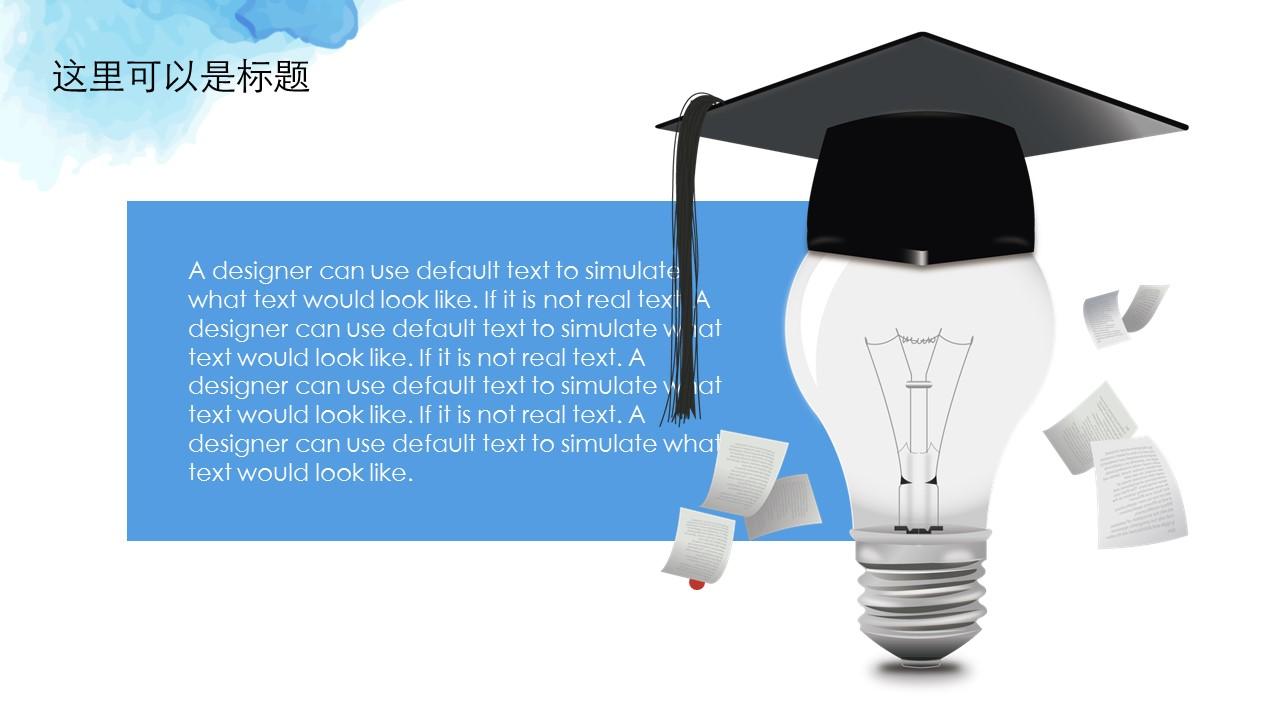 蓝色水彩风毕业论文答辩PPT模版下载_预览图12