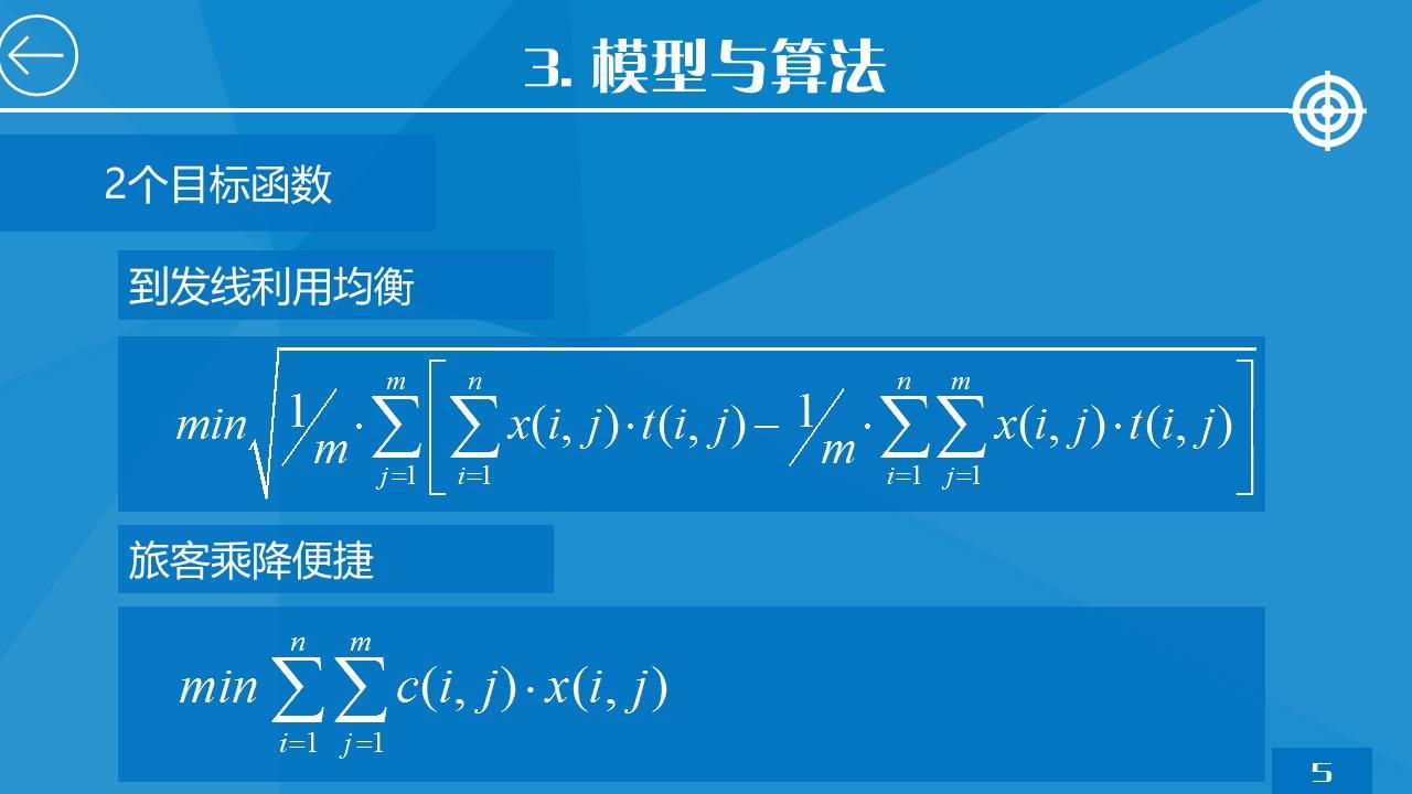 蓝色简洁研究报告PPT模板下载_预览图12