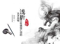 文学系中国水墨画风格论文答辩PPT模板下载