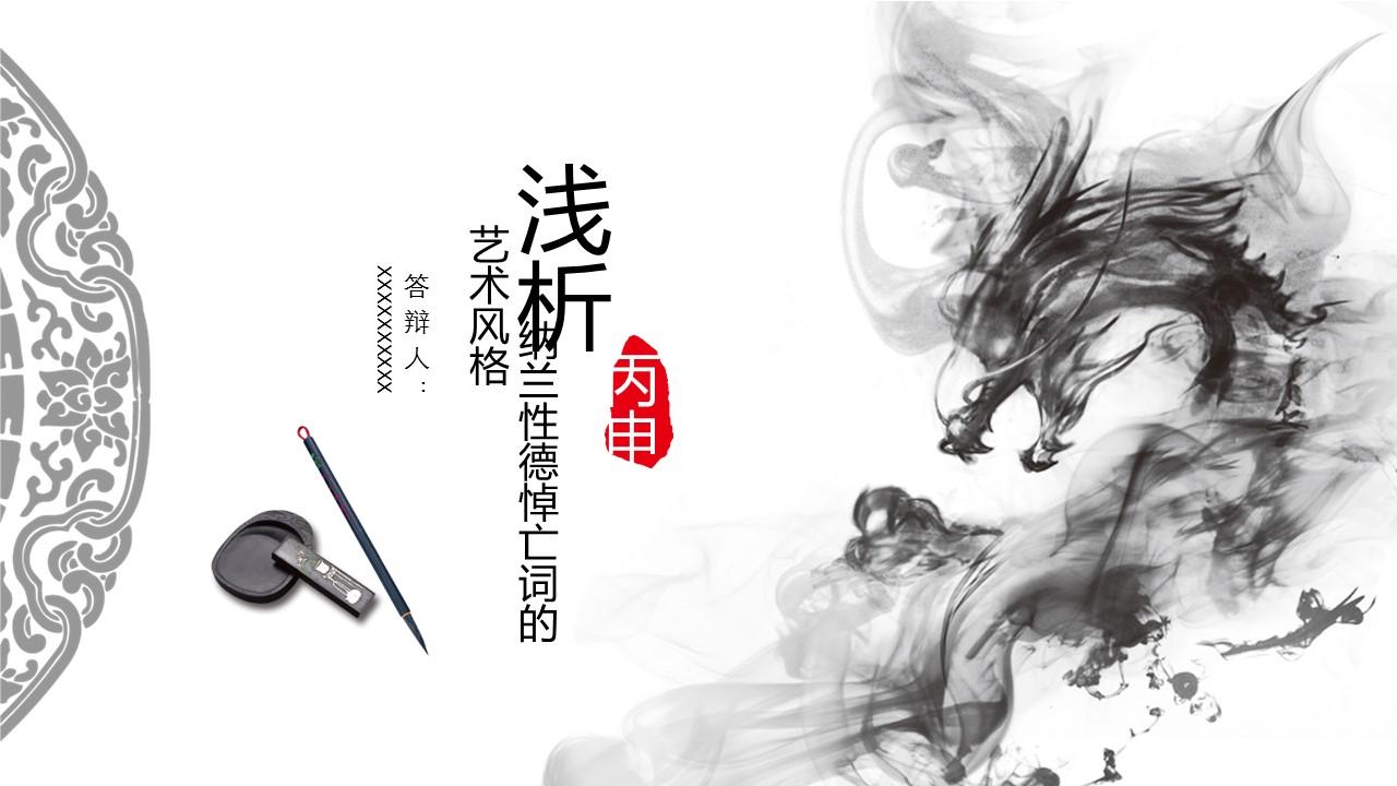 文学系中国水墨画风格论文答辩PPT模板下载_预览图1