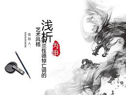 文學系中國水墨畫風格論文答辯PPT模板下載