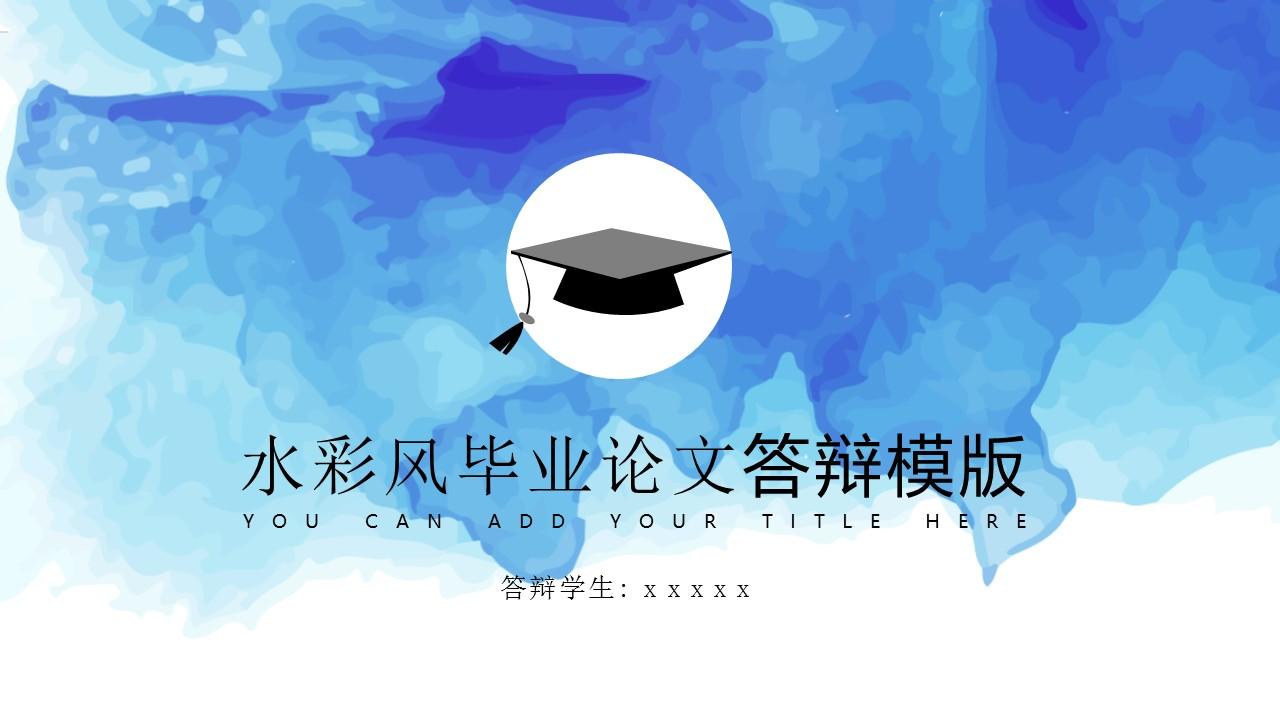 蓝色水彩风毕业论文答辩PPT模版下载_预览图1