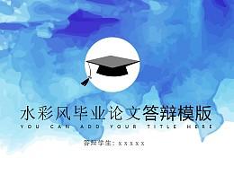 蓝色水彩风毕业论文答辩PPT模版下载