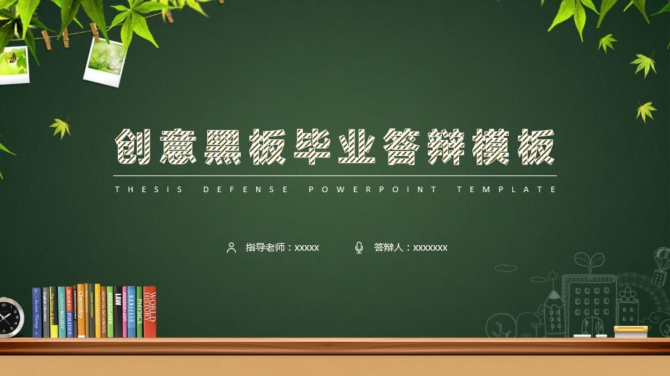 创意黑板毕业答辩PowerPoint模板下载_预览图1