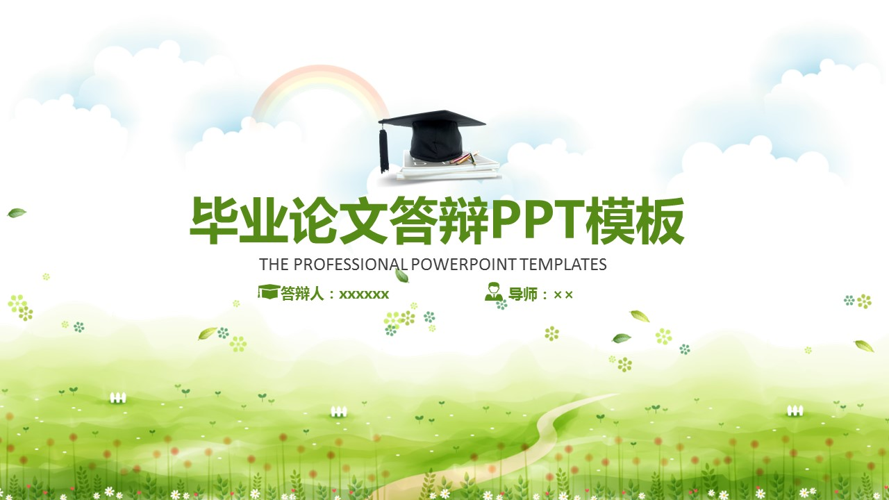 小清新可爱风格毕业论文答辩PPT模板下载_预览图1