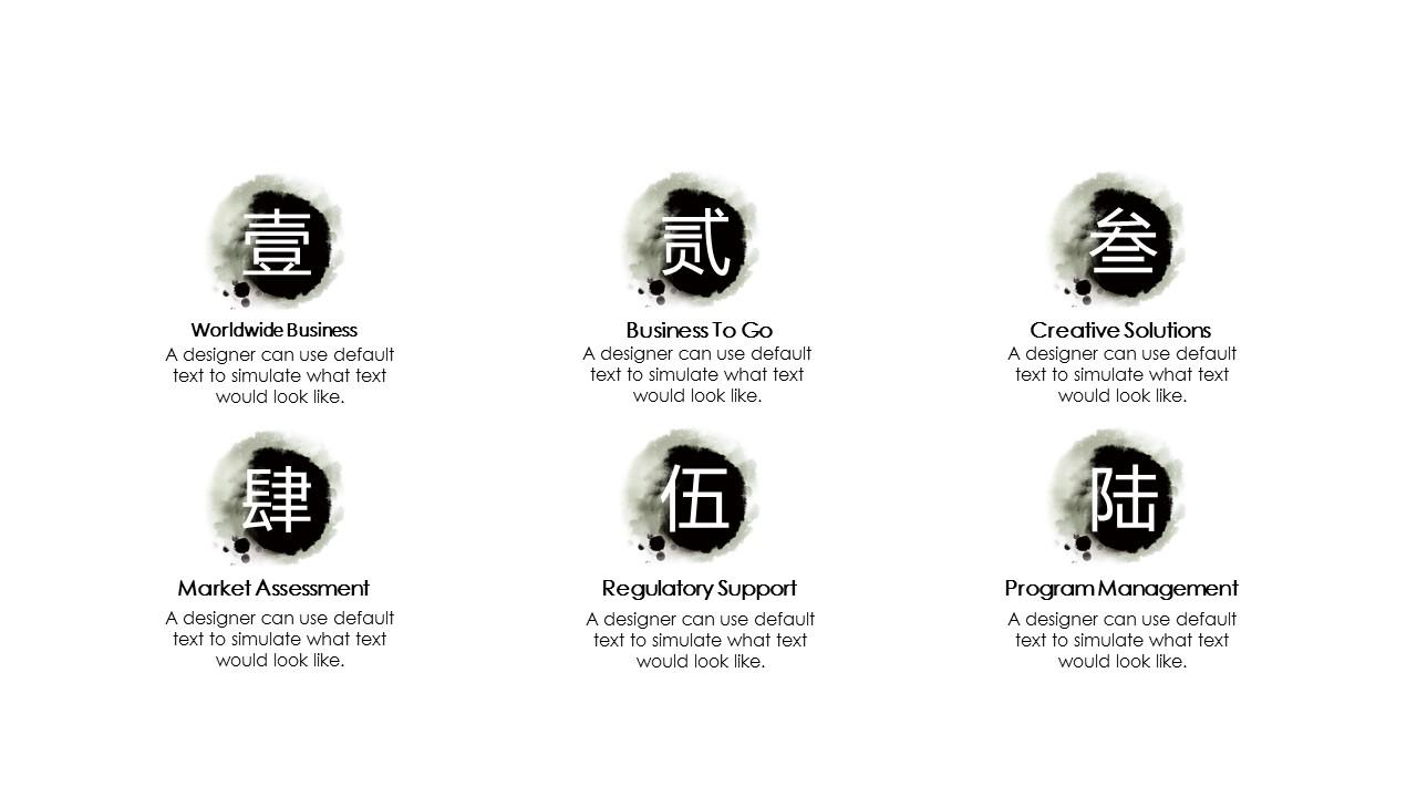 文学系中国水墨画风格论文答辩PPT模板下载_预览图13