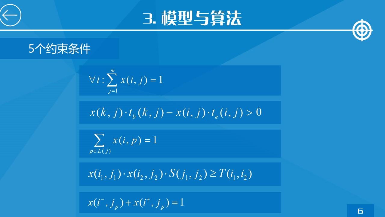 蓝色简洁研究报告PPT模板下载_预览图13