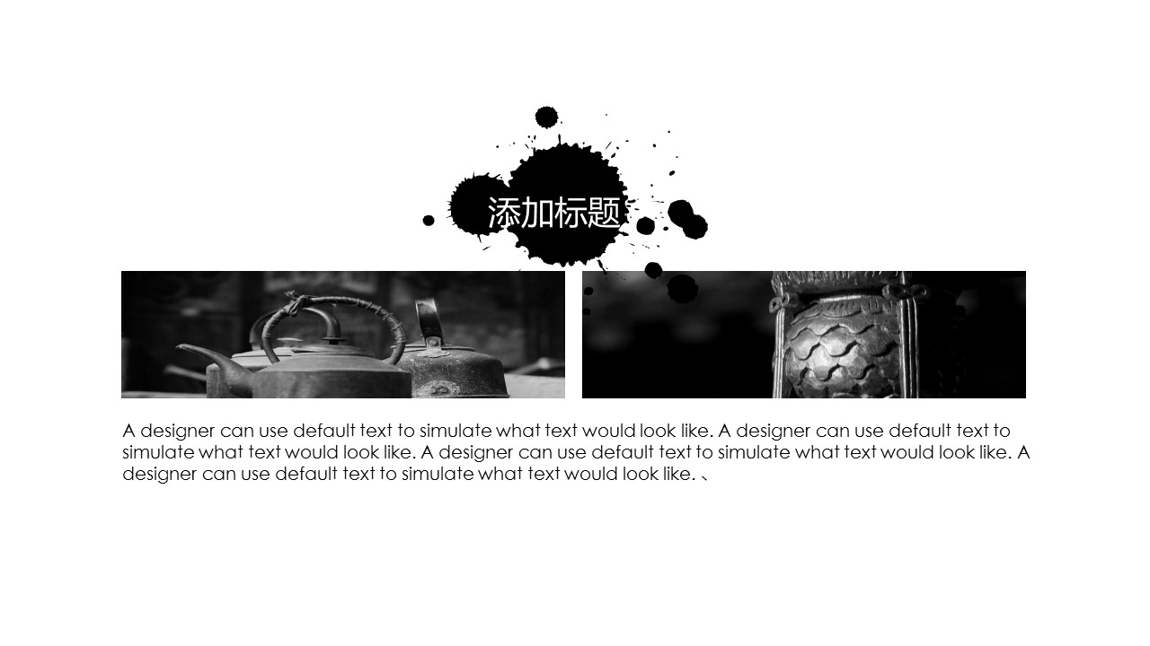 文学系中国水墨画风格论文答辩PPT模板下载_预览图16