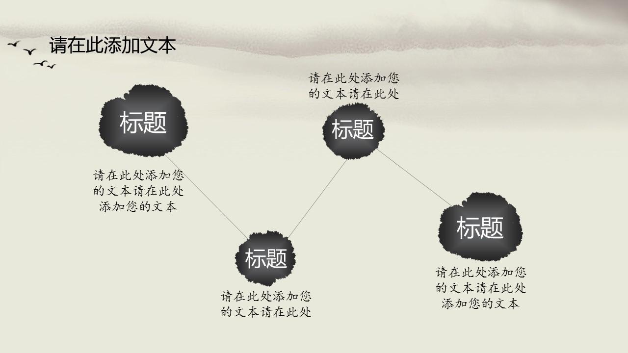 清雅水墨画风格论文答辩PPT模板下载_预览图16