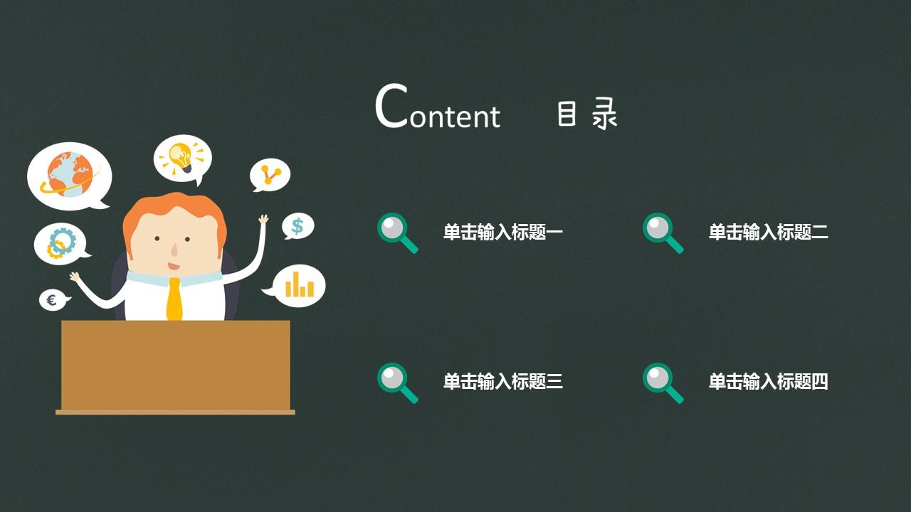 开学季社团招新卡通ppt模板下载