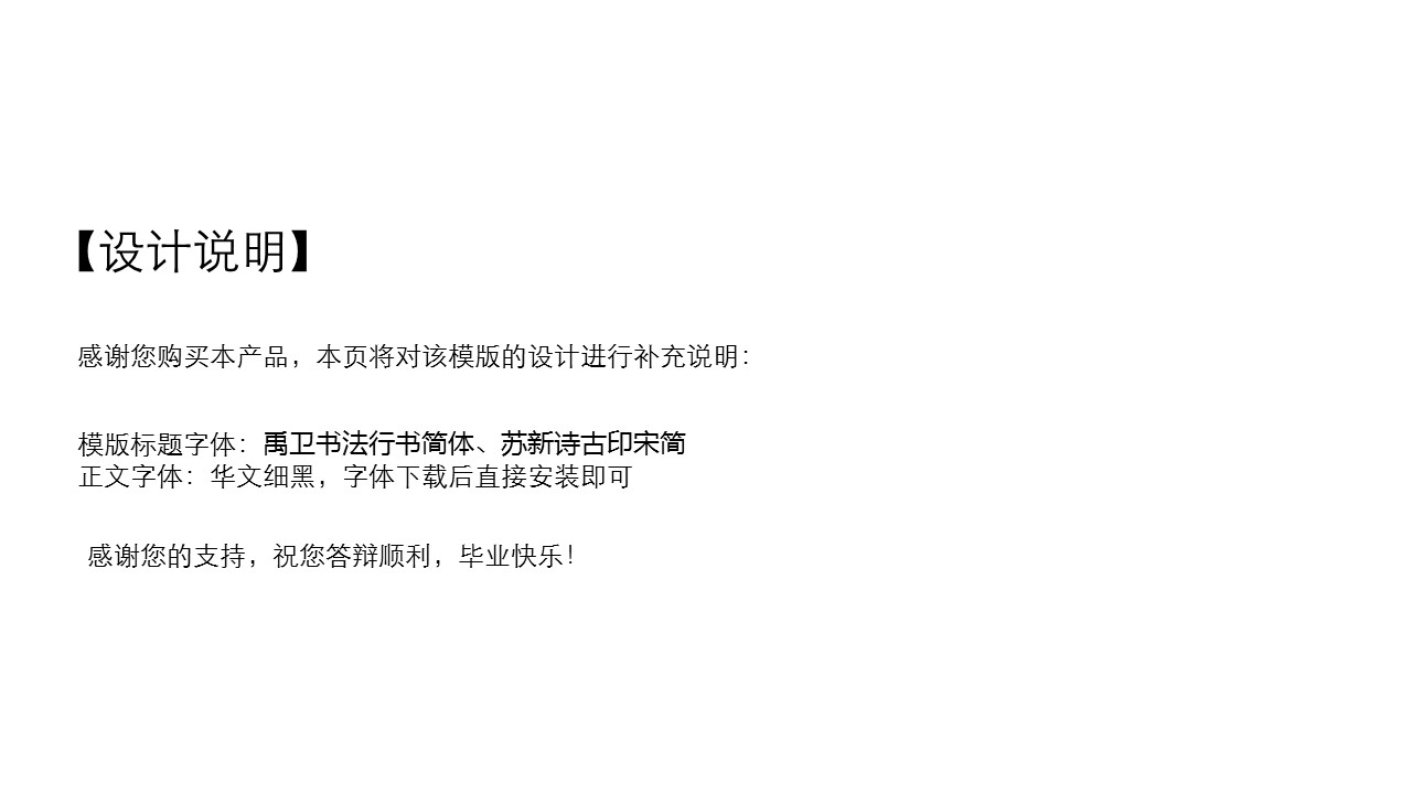 文学系中国水墨画风格论文答辩PPT模板下载_预览图2