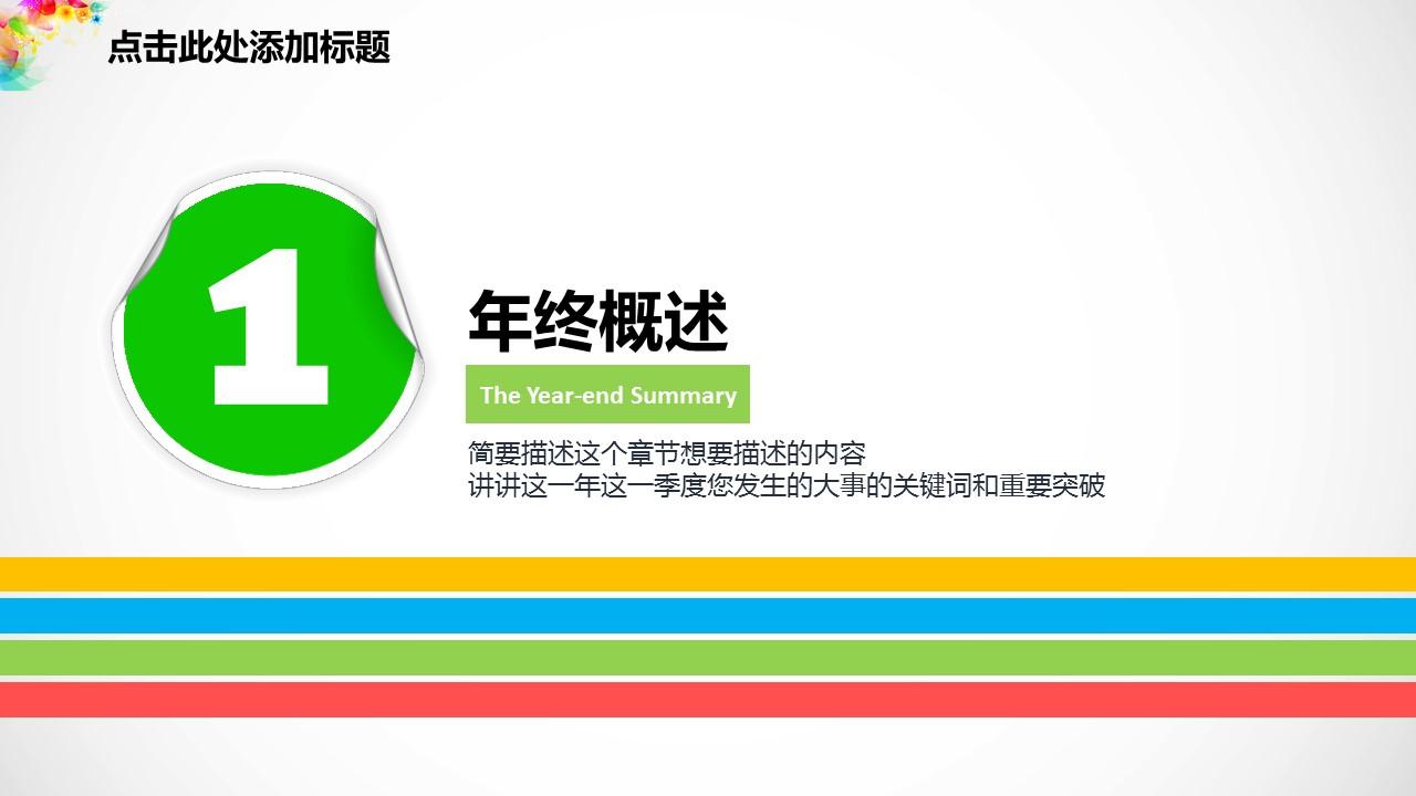 多彩色年终总结论文答辩PPT模板下载_预览图2