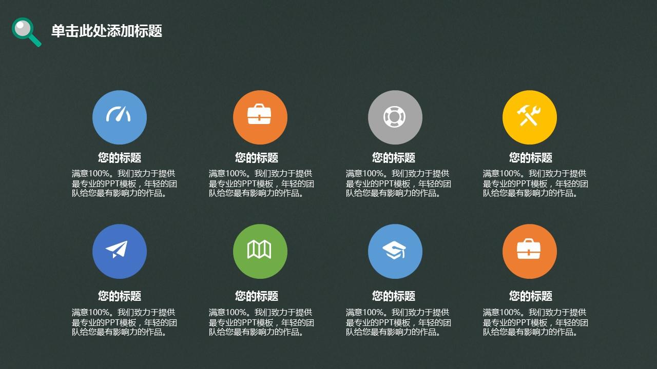 开学季社团招新卡通PPT模板下载_预览图8