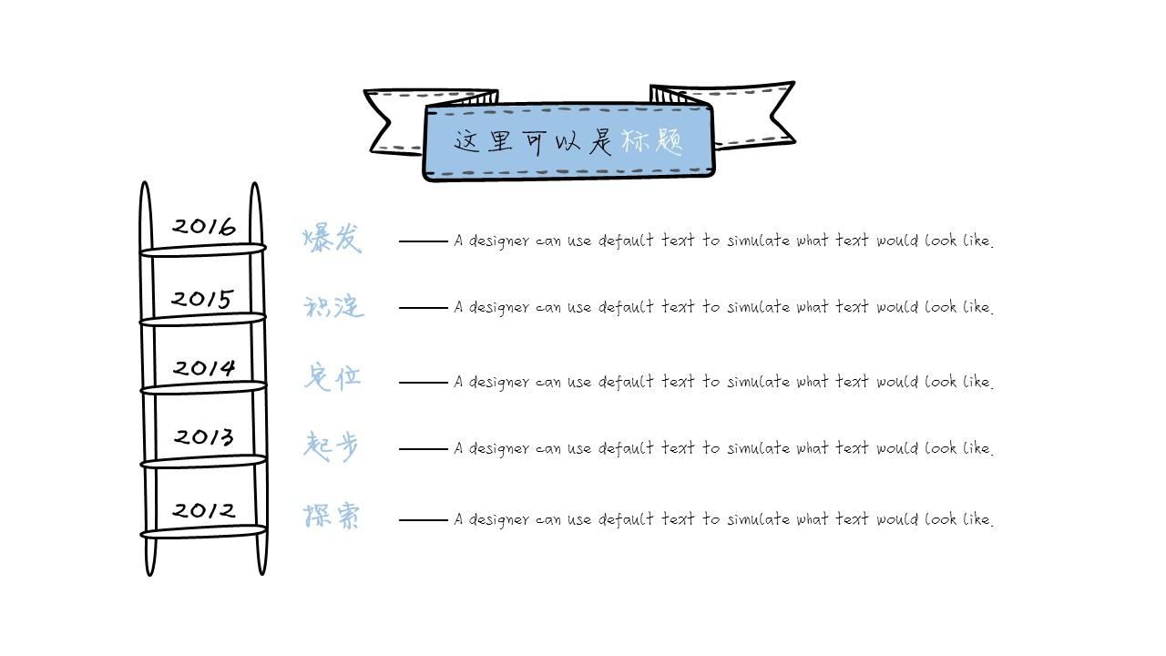 可爱卡通剪贴画论文开题报告PPT模板下载_预览图8
