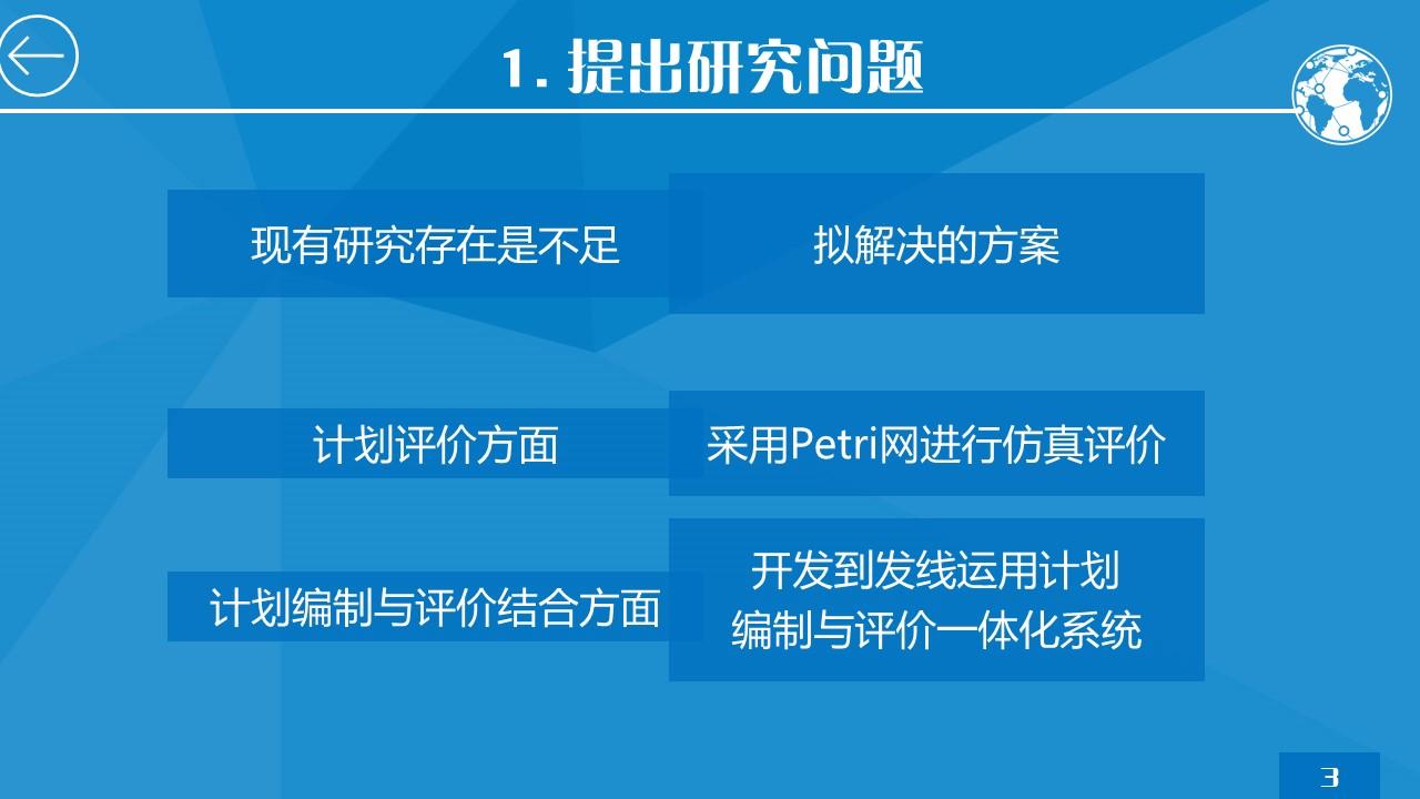 蓝色简洁研究报告PPT模板下载_预览图8