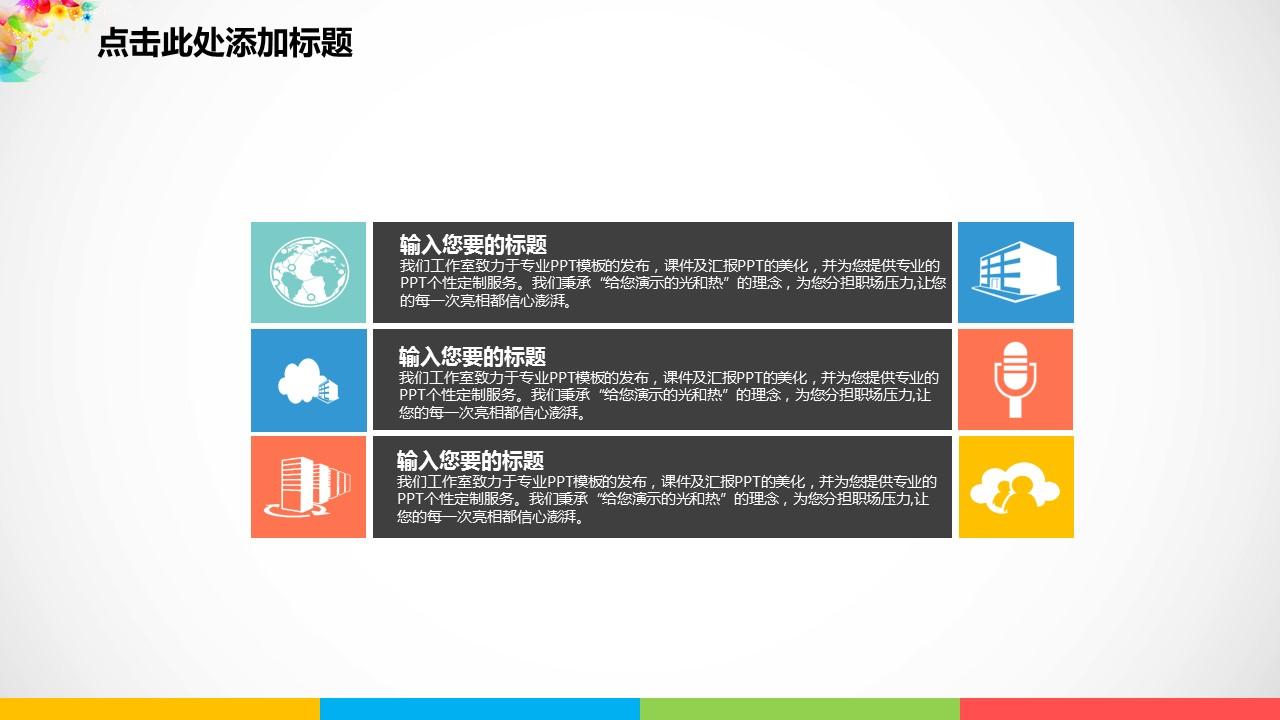 多彩色年终总结论文答辩PPT模板下载_预览图8