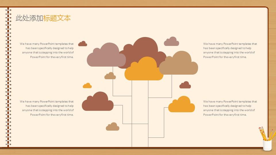 创意黑板毕业答辩PowerPoint模板下载_预览图8