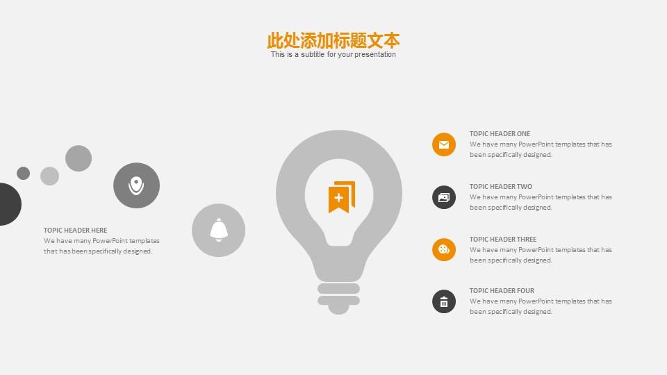 创意灯泡毕业答辩PPT模板下载_预览图10