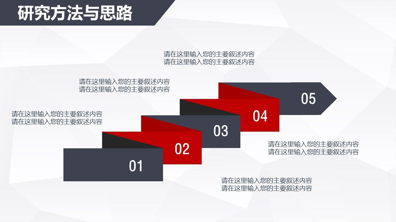 红与黑高校论文答辩PPT模板下载_预览图10