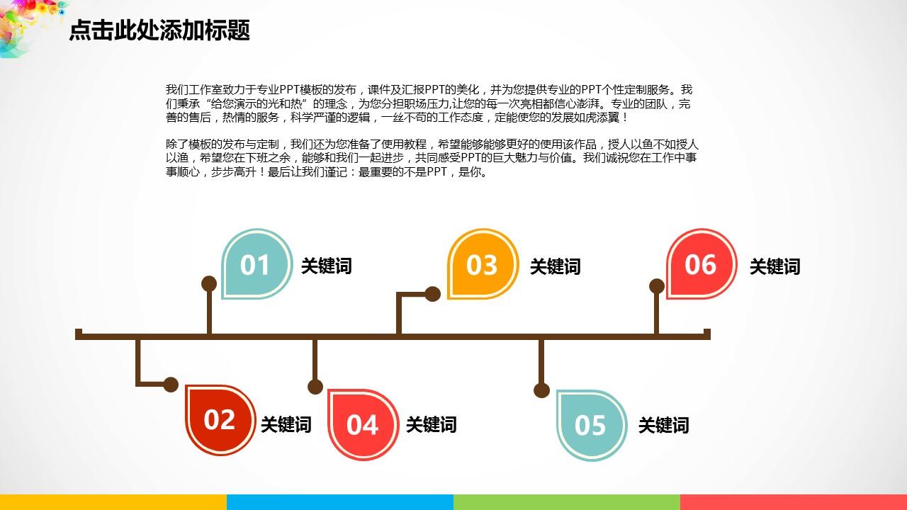 多彩色年终总结论文答辩PPT模板下载_预览图34