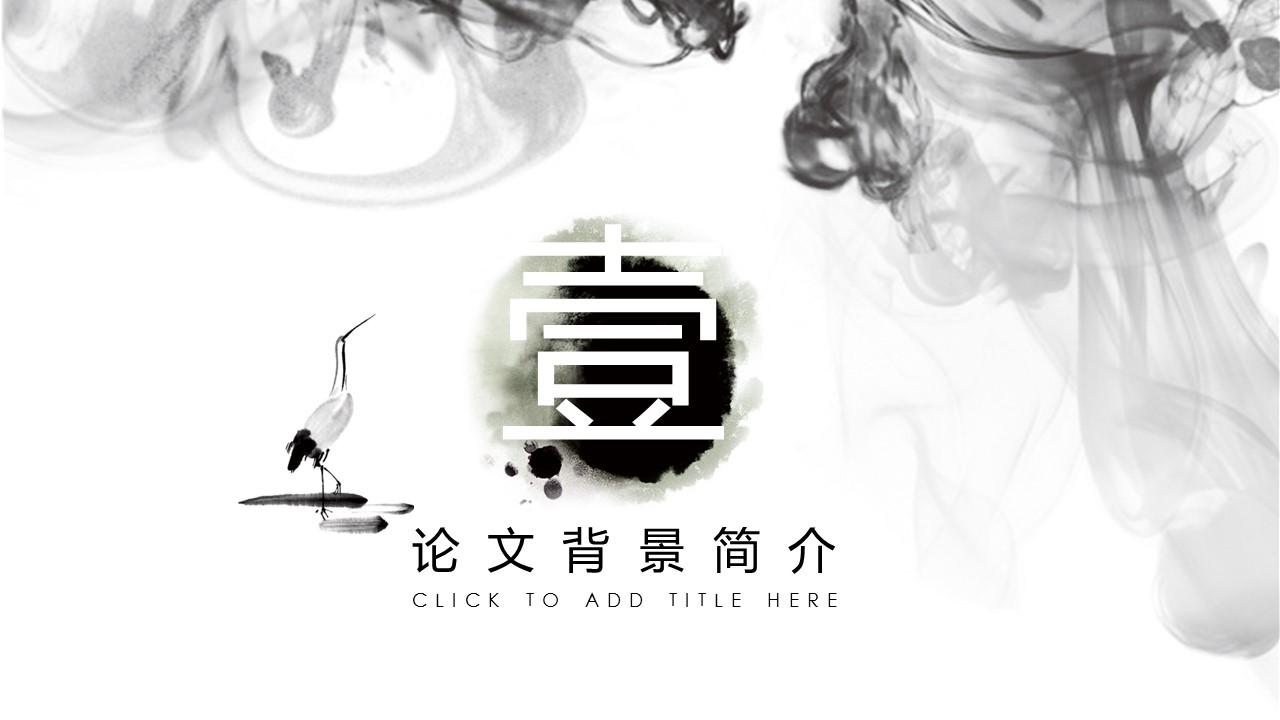 文学系中国水墨画风格论文答辩PPT模板下载_预览图5