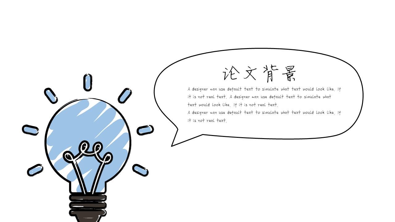 可爱卡通剪贴画论文开题报告PPT模板下载_预览图5