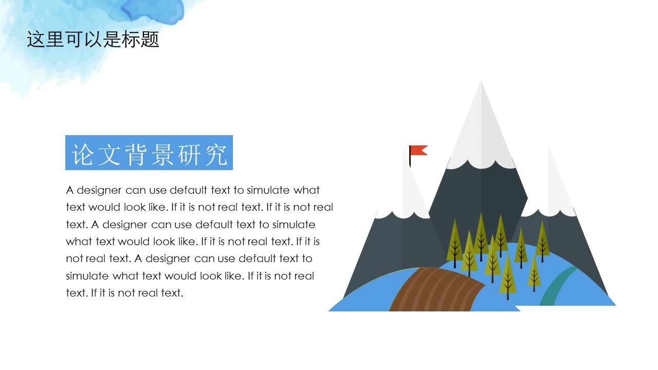 蓝色水彩风毕业论文答辩PPT模版下载_预览图5