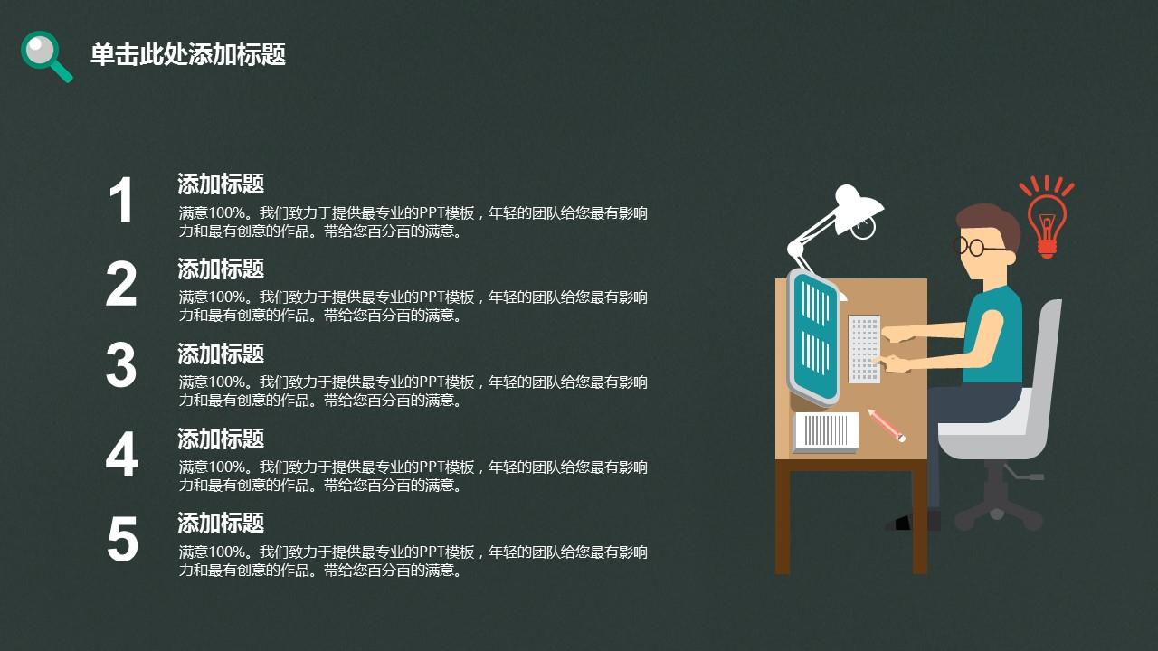 开学季社团招新卡通PPT模板下载_预览图3