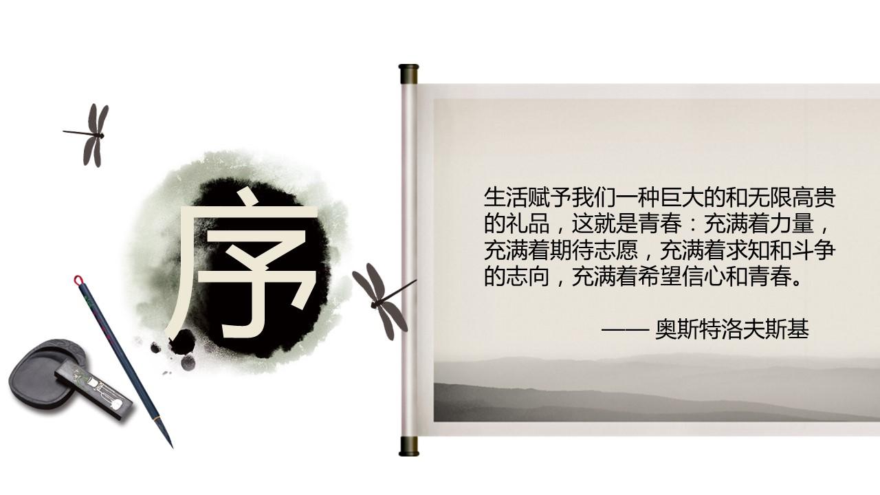文学系中国水墨画风格论文答辩PPT模板下载_预览图3