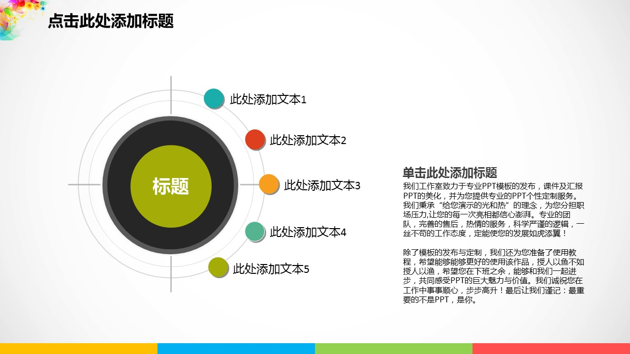 多彩色年终总结论文答辩PPT模板下载_预览图3