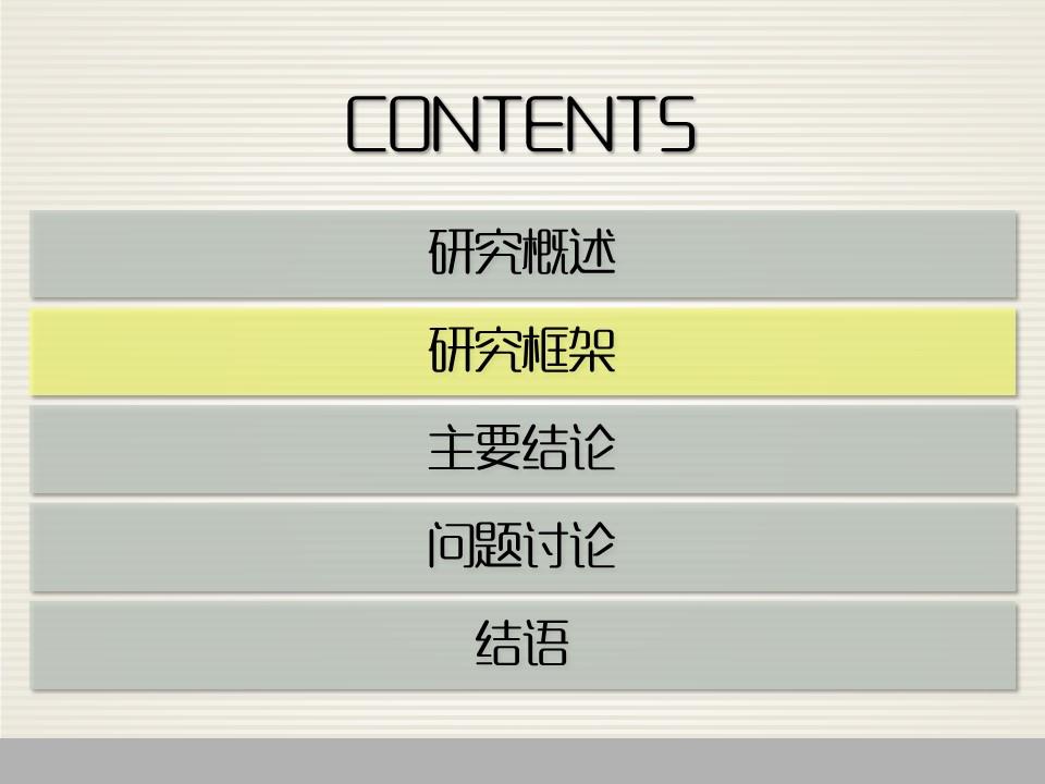多彩简约论文答辩PPT模板_预览图6