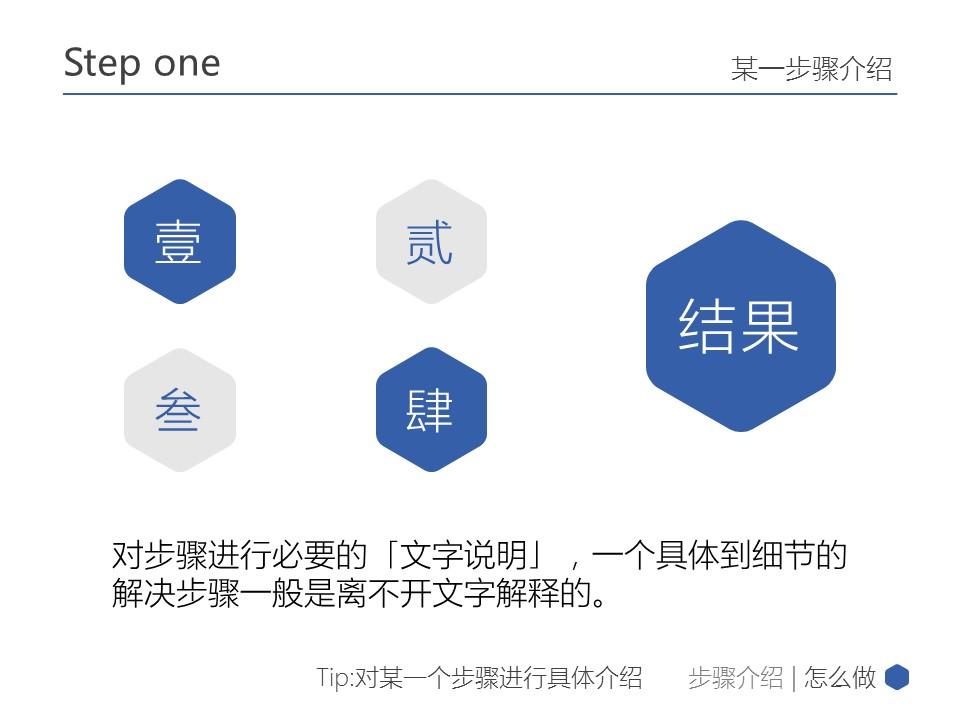 蓝色简洁多边形商务汇报PPT模板下载_预览图19