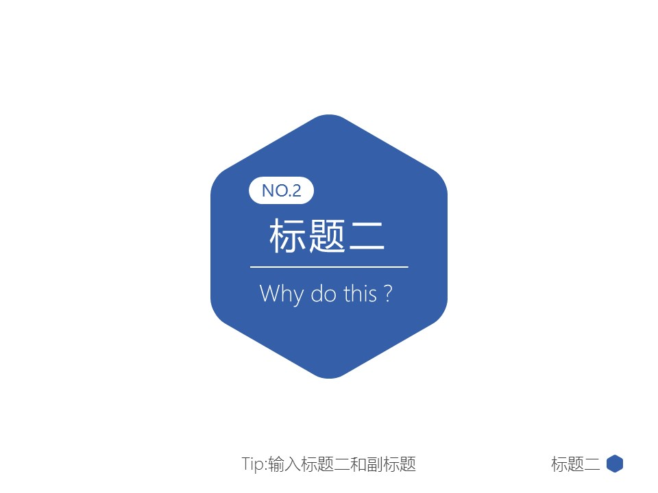 蓝色简洁多边形商务汇报PPT模板下载_预览图9