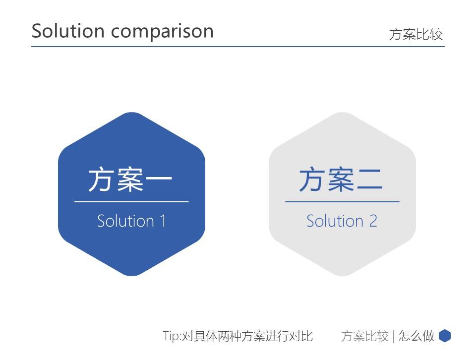 蓝色简洁多边形商务汇报PPT模板下载_预览图17